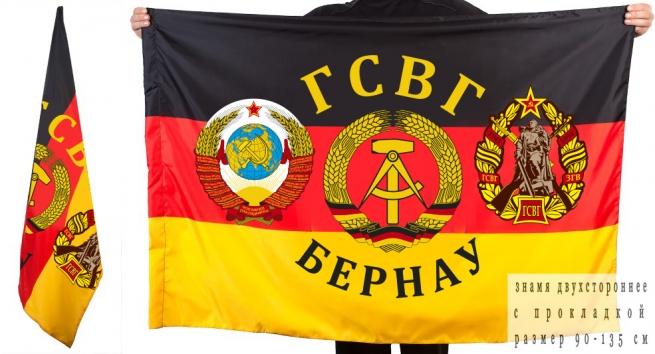 Двухсторонний флаг ГСВГ Бернау