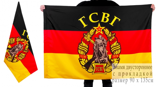 Двухсторонний флаг ГСВГ