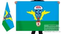 Двухсторонний флаг «Гвардия» 56 гв. ОДШБр