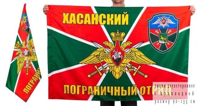 Двухсторонний флаг Хасанского погранотряда
