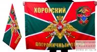 Флаг Хорогского пограничного отряда