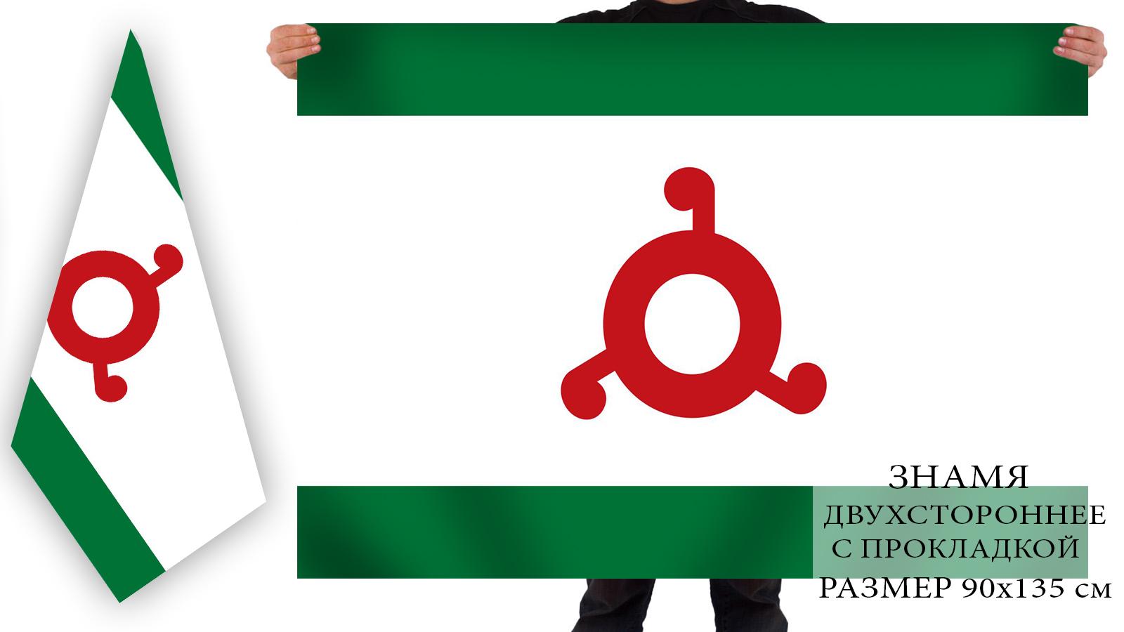 Флаг Ингушетии