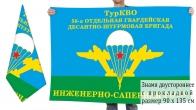 Двухсторонний флаг «Инженерно-саперная рота» 56 гв. ОДШБр ВДВ