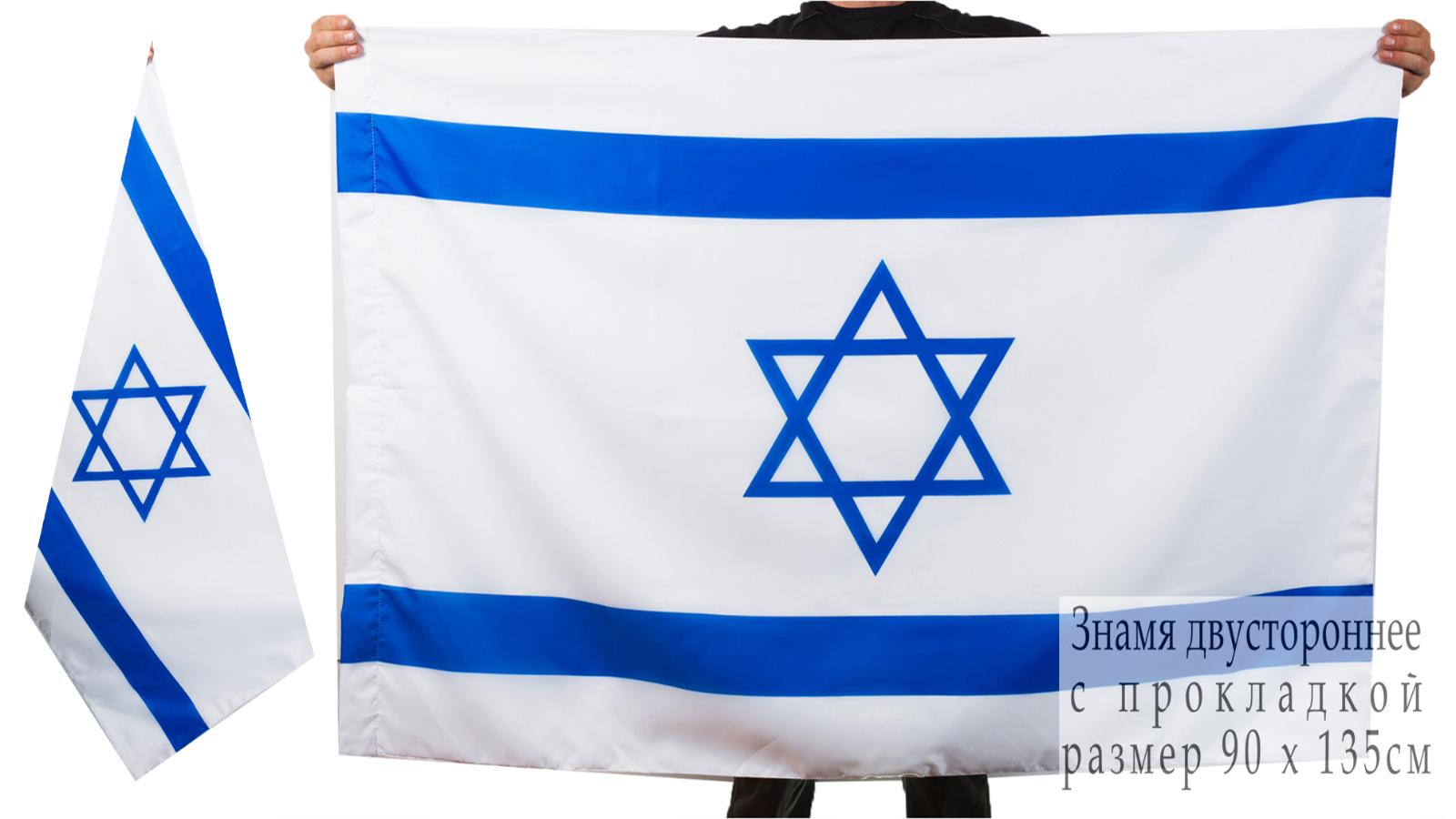 Двухсторонний флаг Израиля