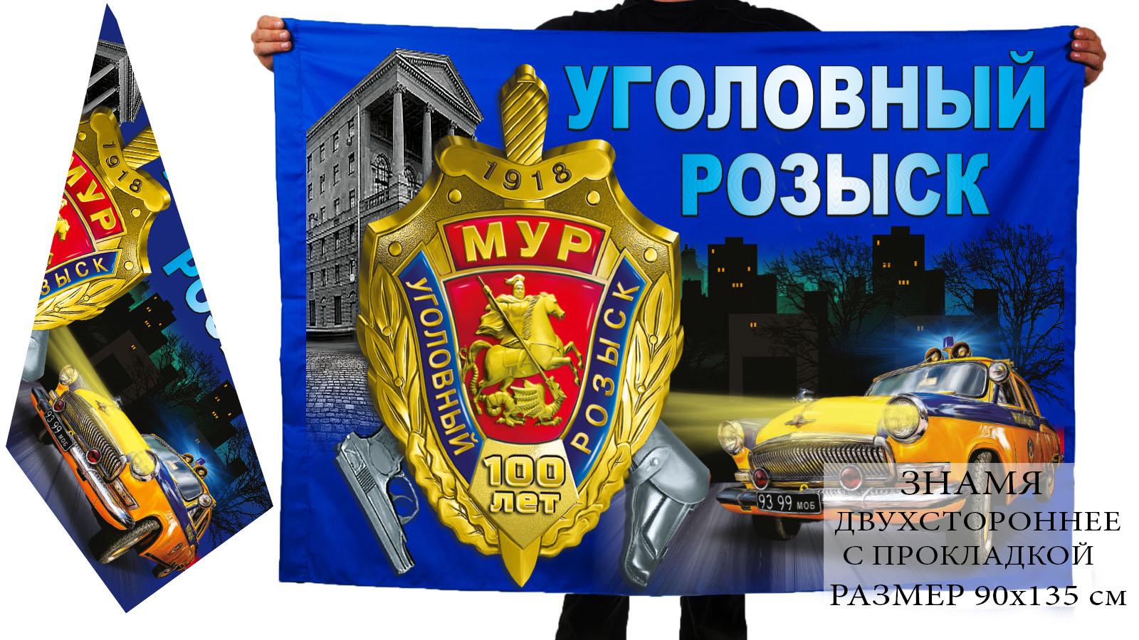 Заказать недорого двухсторонний флаг к 100-летию Московского Уголовного розыска