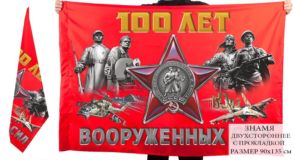 Двухсторонние флаги российской армии по супер цене