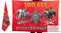 Двухсторонний флаг к 100-летию ВС СССР