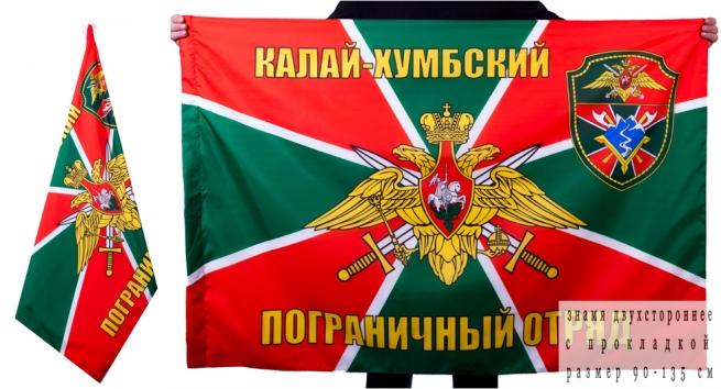 Двухсторонний флаг «Калай-Хумбский пограничный отряд»