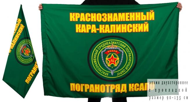 Двухсторонний флаг «Кара-Калинский погранотряд»