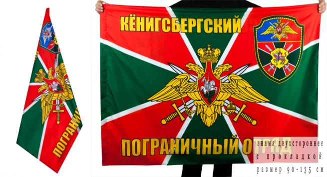 Двухсторонний флаг «Кёнигсбергский пограничный отряд»
