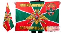 Флаг «Кингисеппский пограничный отряд»