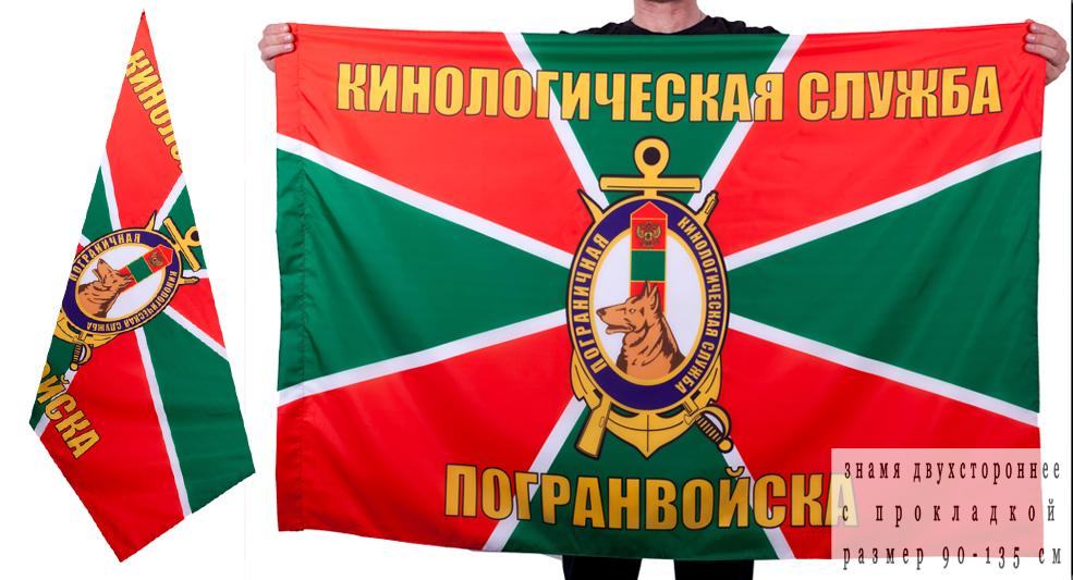 Двухсторонний флаг Кинологической службы Погранвойск