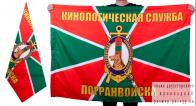 Флаг Кинологической службы Погранвойск