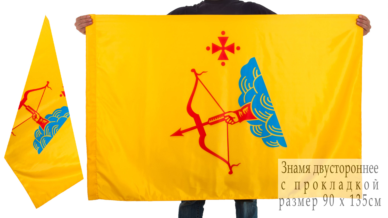 Двухсторонний флаг Кирова
