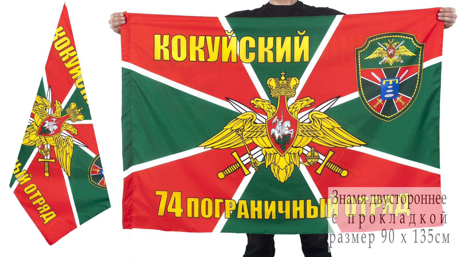 Двухсторонний флаг «Кокуйский 74 погранотряд»