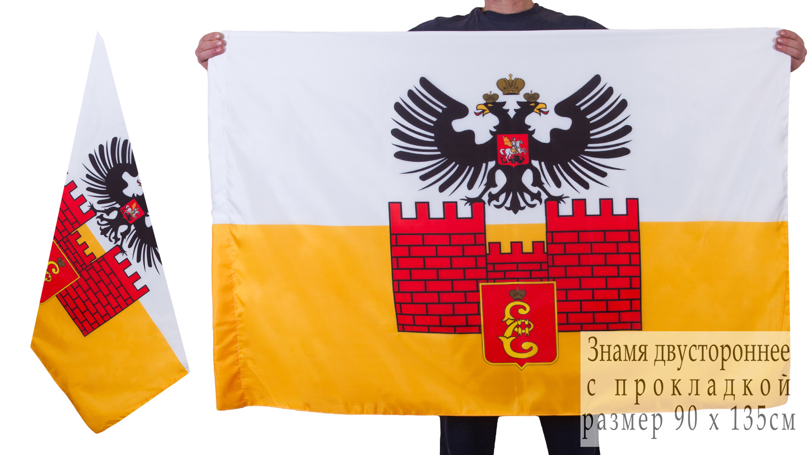 Двухсторонний флаг Краснодара