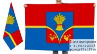 Двухсторонний флаг Красногвардейского района