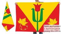 Двухсторонний флаг Красноперекопска