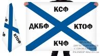 Двухсторонний флаг «КСФ-КТОФ-КЧФ-ДКБФ»