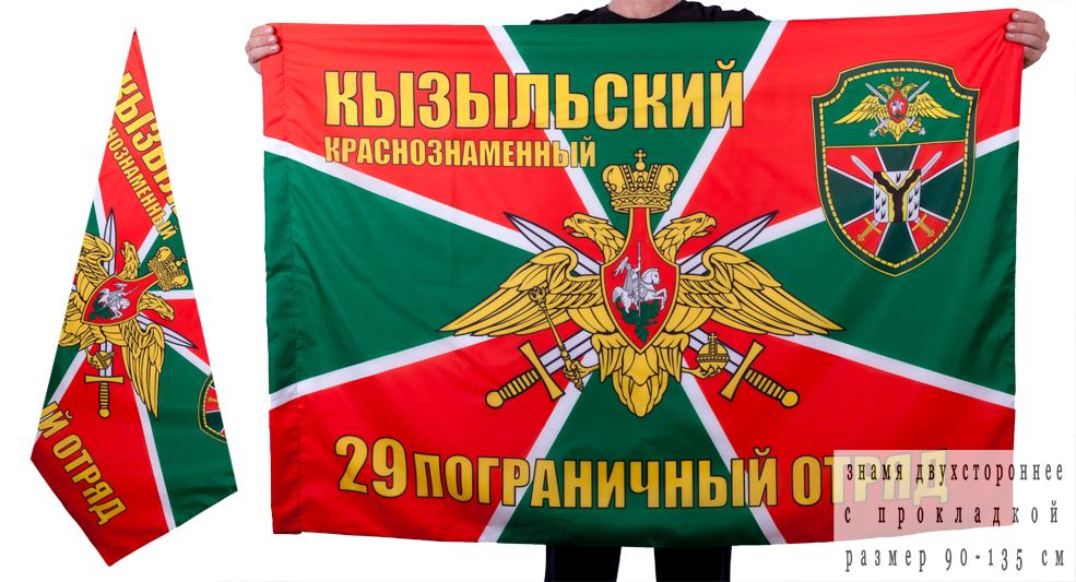 Двухсторонний флаг Кызыльского пограничного отряда