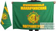 Двухсторонний флаг «Маканчинский погранотряд»