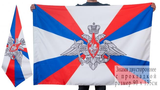 Флаг Министерства обороны двухсторонний в кабинет