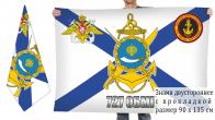 Двухсторонний флаг морпехов Каспийской флотилии «727 ОБМП»