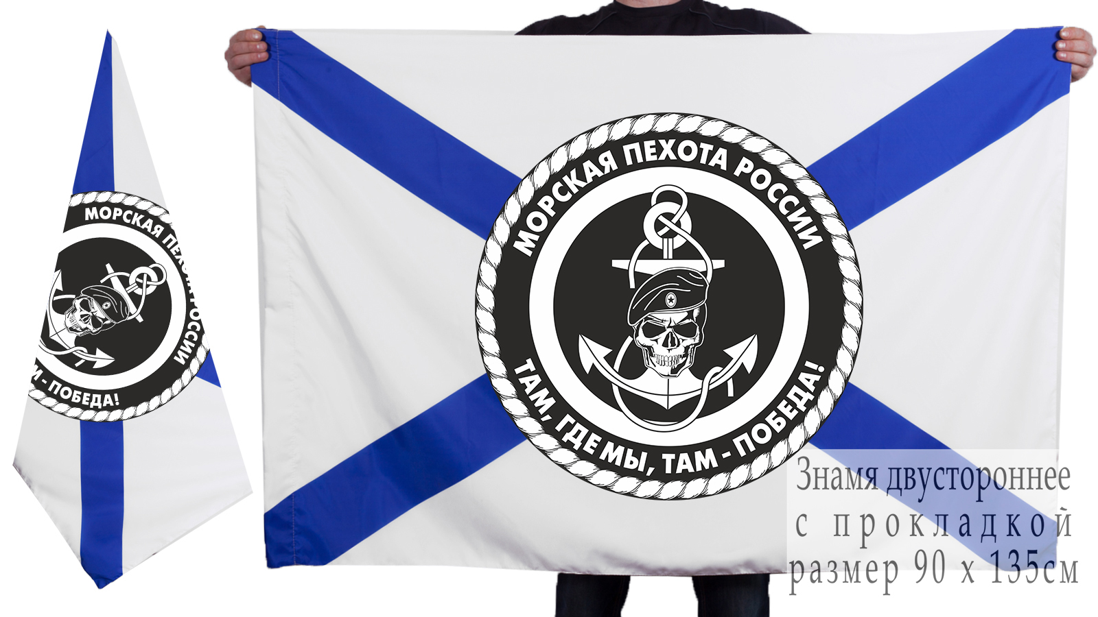 Двухсторонний флаг морпехов с доставкой