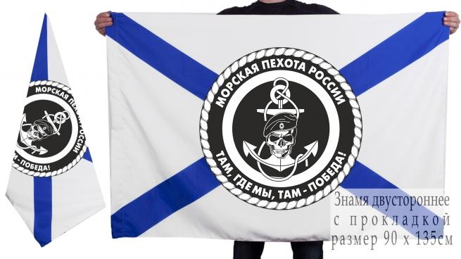Двухсторонний флаг морпехов России