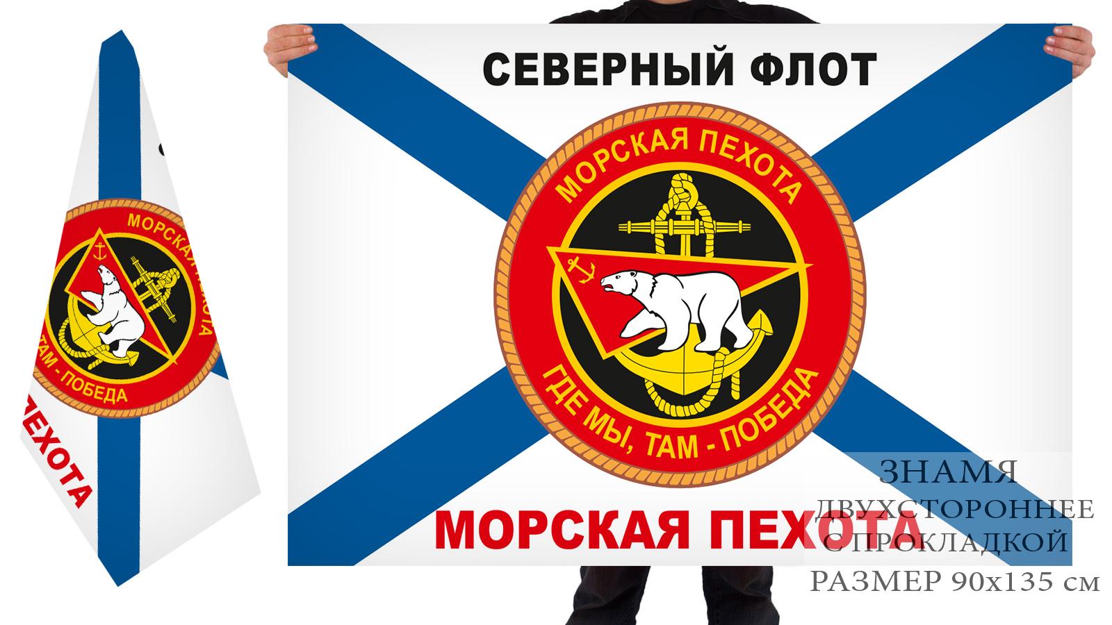 Двусторонний флаг Морпехов Северного Флота