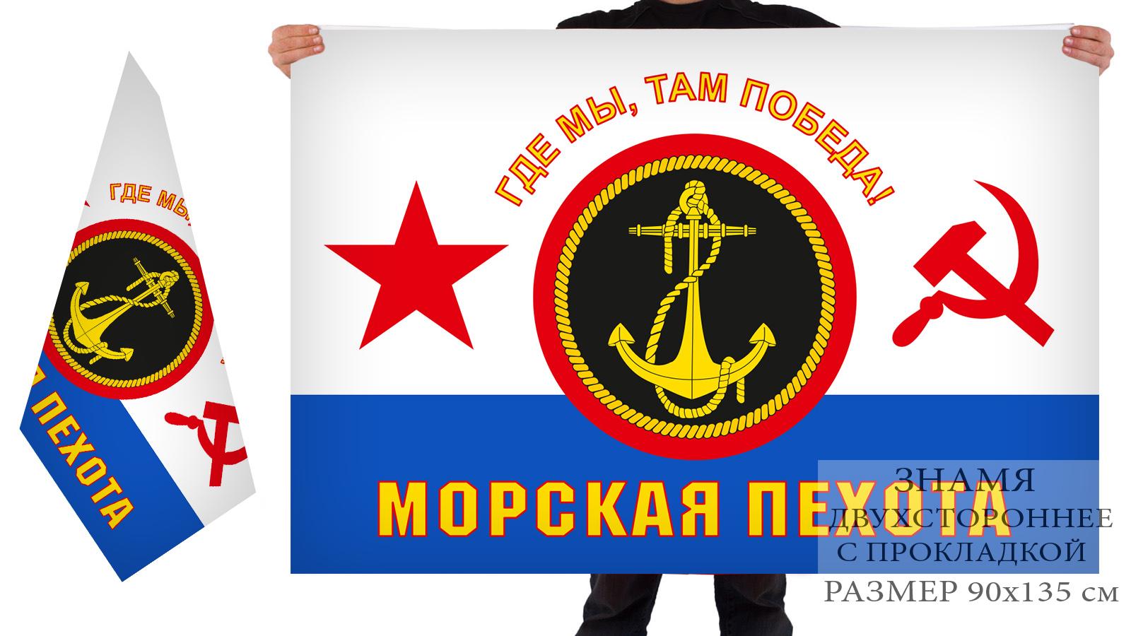 Двухсторонний флаг Морской пехоты ВМФ СССР