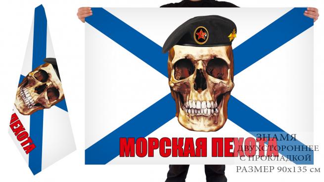 Двухсторонний флаг Морской пехоты с черепом
