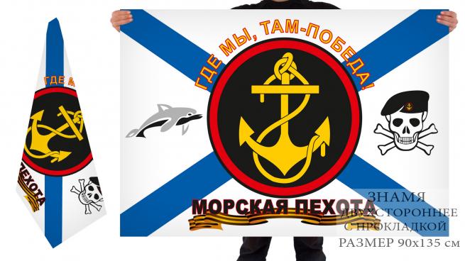 Двухсторонний флаг Морской пехоты с дельфином и черепом «Где мы, там - победа»