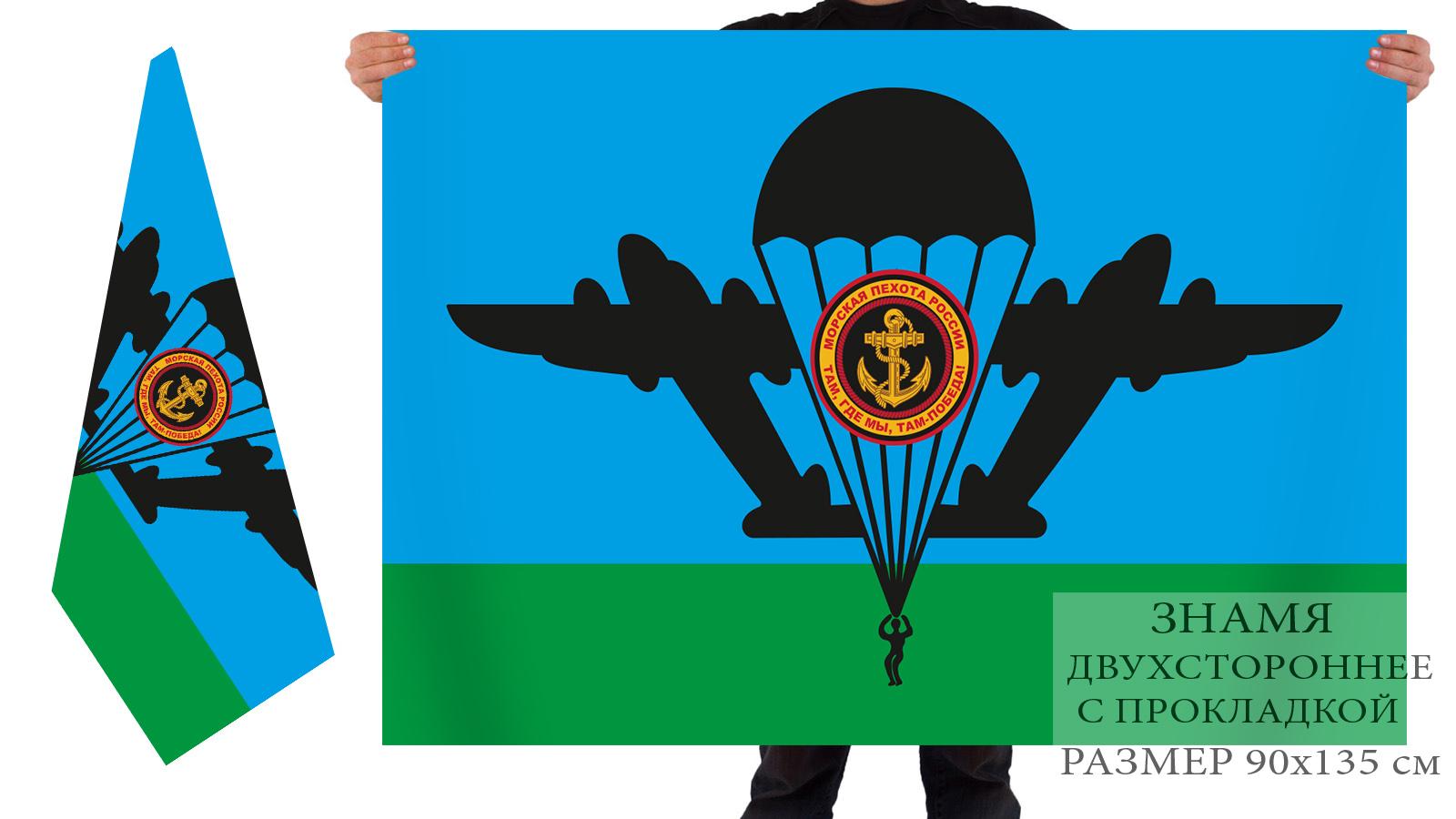 Двухсторонний флаг Морской пехоты «Воздушный десант - Черные крылья»