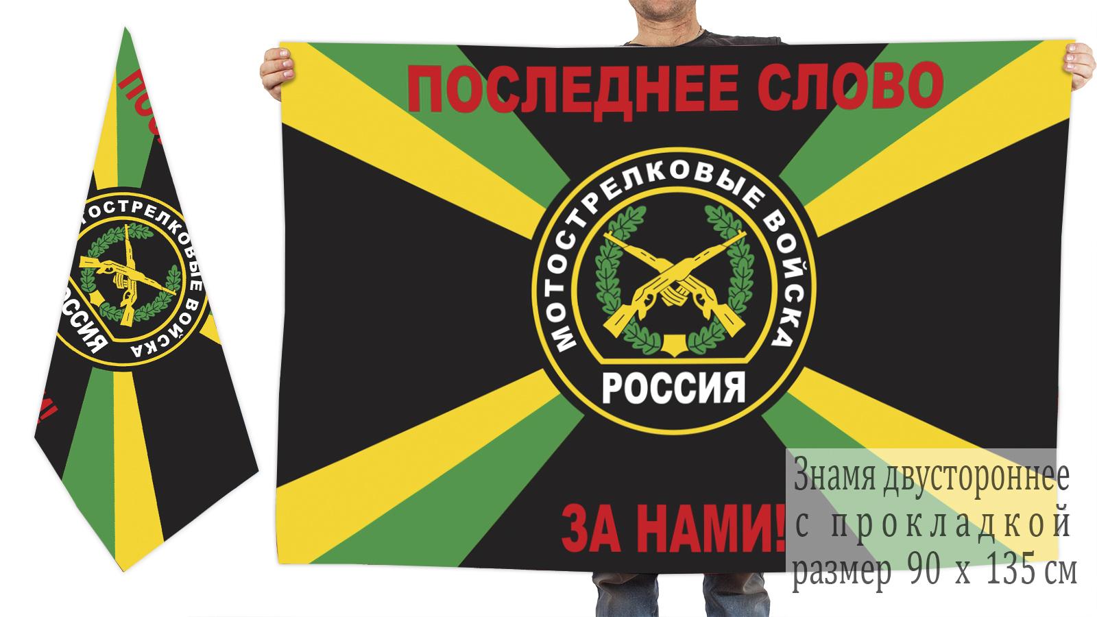 Купить в интернет магазине флаг «Мотострелковые войска»