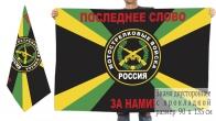 Двухсторонний флаг Мотострелковые войска