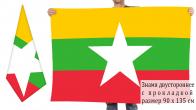 Двухсторонний флаг Мьянмы