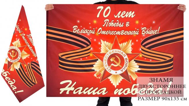 """Двухсторонний флаг """"Наша Победа"""""""