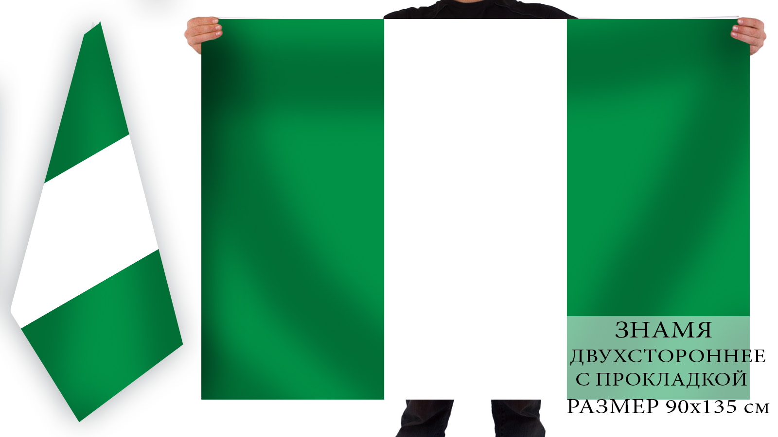 Двухсторонний флаг Нигерии