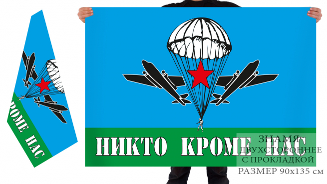 Двухсторонний флаг «Никто, кроме нас» с эмблемой ВДВ