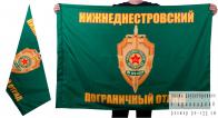 Двухсторонний флаг Нижнеднестровского погранотряда
