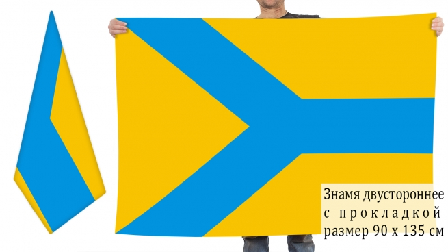 Двухсторонний флаг Нижнегорского района