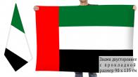 Двухсторонний флаг ОАЭ