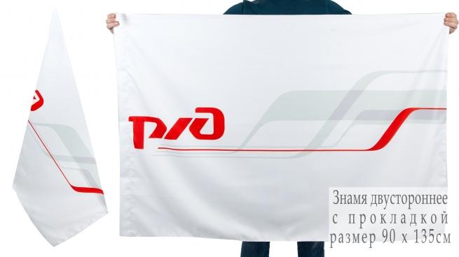"""Двухсторонний флаг ОАО """"РЖД"""""""