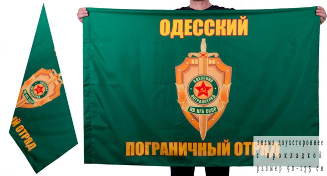 Двухсторонний флаг Одесского погранотряда