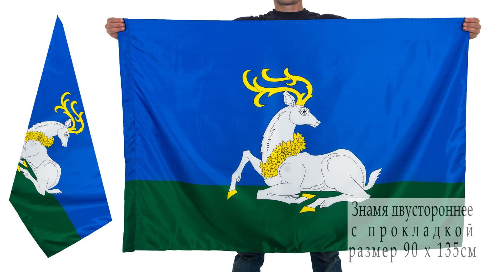 Двухсторонний флаг Одинцова