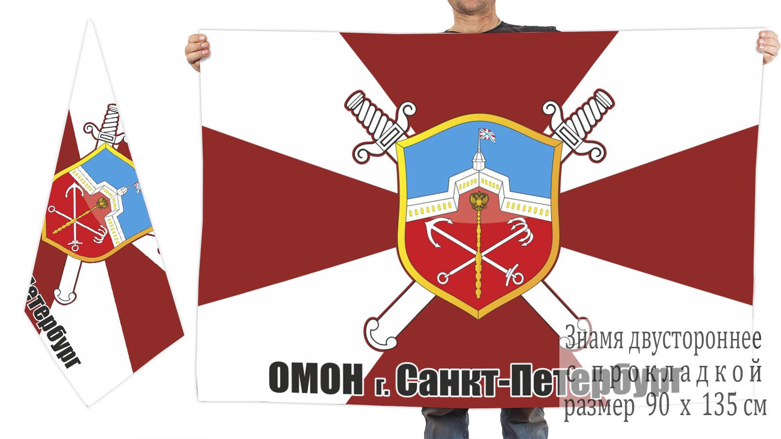 Двухсторонний флаг ОМОН (Росгвардии) по Санкт-Петербургу и Ленинградской области