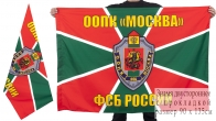 Флаг ООПК «Москва»
