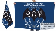 Двухсторонний флаг ОСНАЗа ГРУ