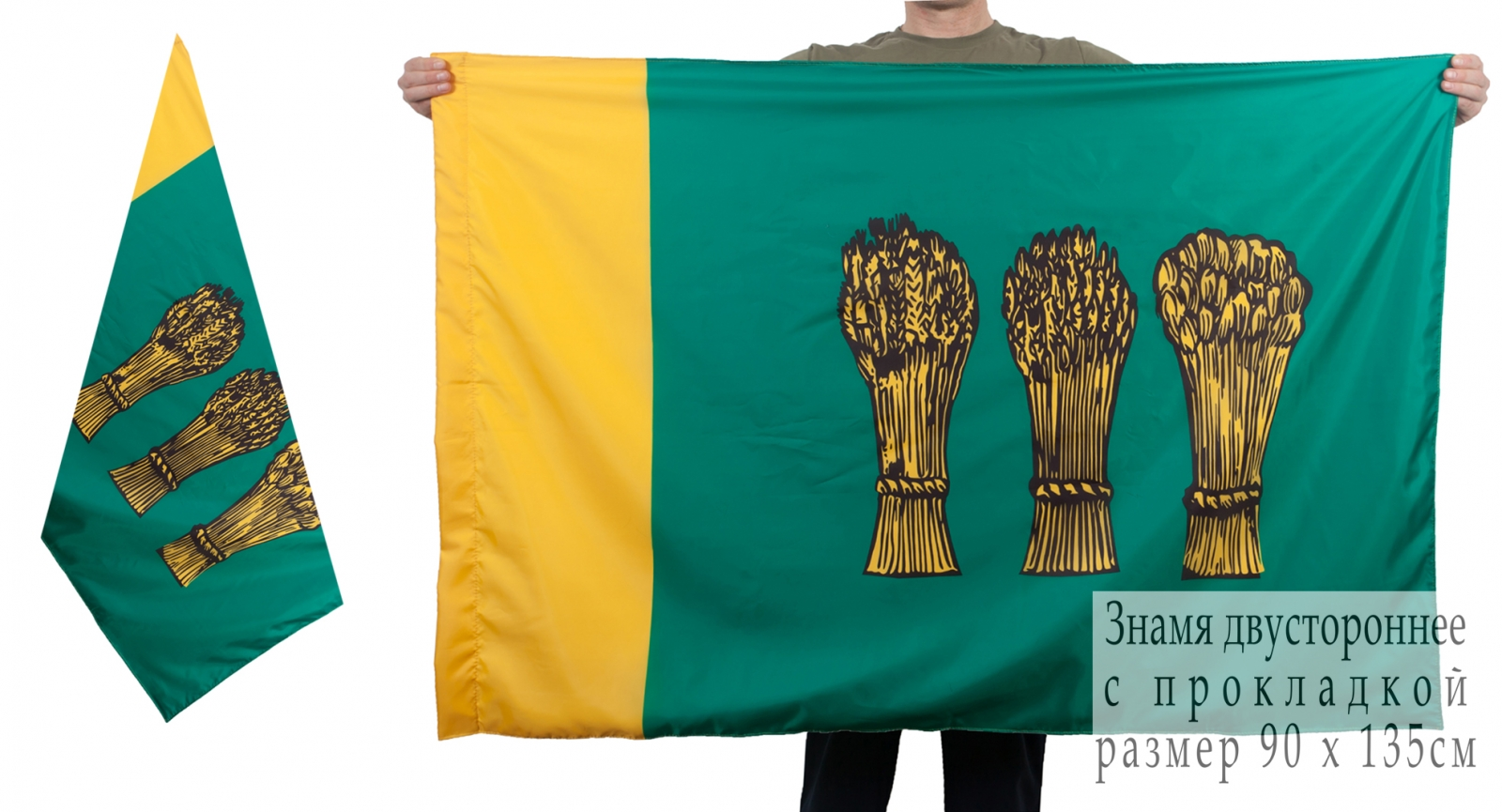 Двухсторонний флаг Пензы